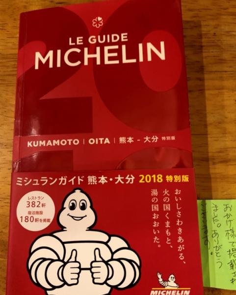 2018年ミシュランガイド熊本大分特別版に★こそ付いておりませんが、ミシュランの基準をみたしたレストランと言うことで、掲載されました。ミシュランでは初めての「馬肉料理店」が4軒掲載されています。