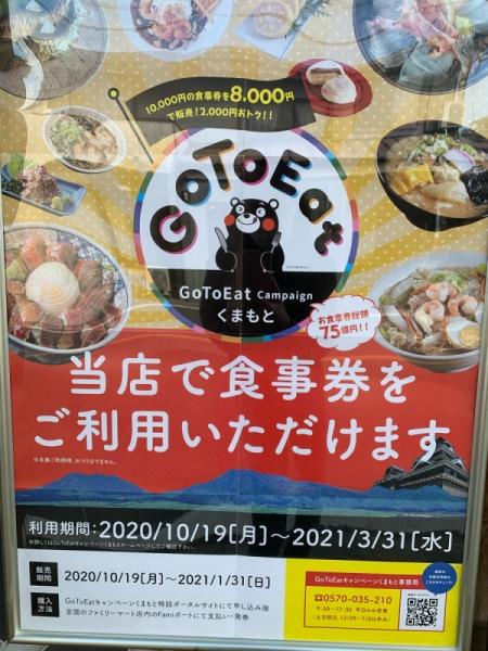 Go To Eat キャンペーン加盟店