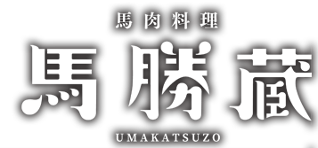 |熊本の馬肉料理「馬肉料理 馬勝蔵」